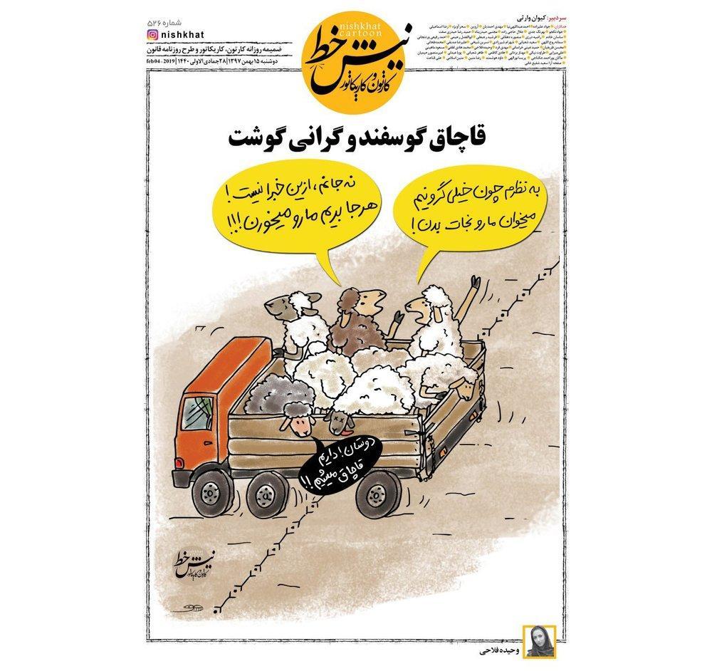 کارتون قاچاق گوسفند,کاریکاتور,عکس کاریکاتور,کاریکاتور اجتماعی