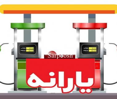 یارانه بنزین,اخبار سیاسی,خبرهای سیاسی,مجلس