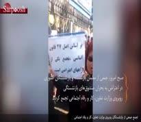 فیلم/ تجمع بازنشستگان مقابل وزارت کار