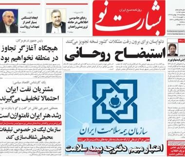 عناوین روزنامه های سیاسی دوشنبه بیست و نهم بهمن ۱۳۹۷,روزنامه,روزنامه های امروز,اخبار روزنامه ها