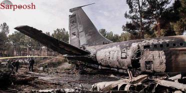 سقوط هواپیمای ارتش,اخبار اقتصادی,خبرهای اقتصادی,مسکن و عمران