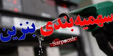 سهمیه بندی بنزین,اخبار سیاسی,خبرهای سیاسی,مجلس