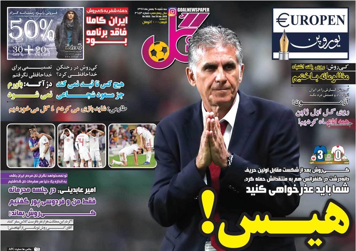 عناوین روزنامه های ورزشی سه شنبه نهم بهمن ۱۳۹۷,روزنامه,روزنامه های امروز,روزنامه های ورزشی