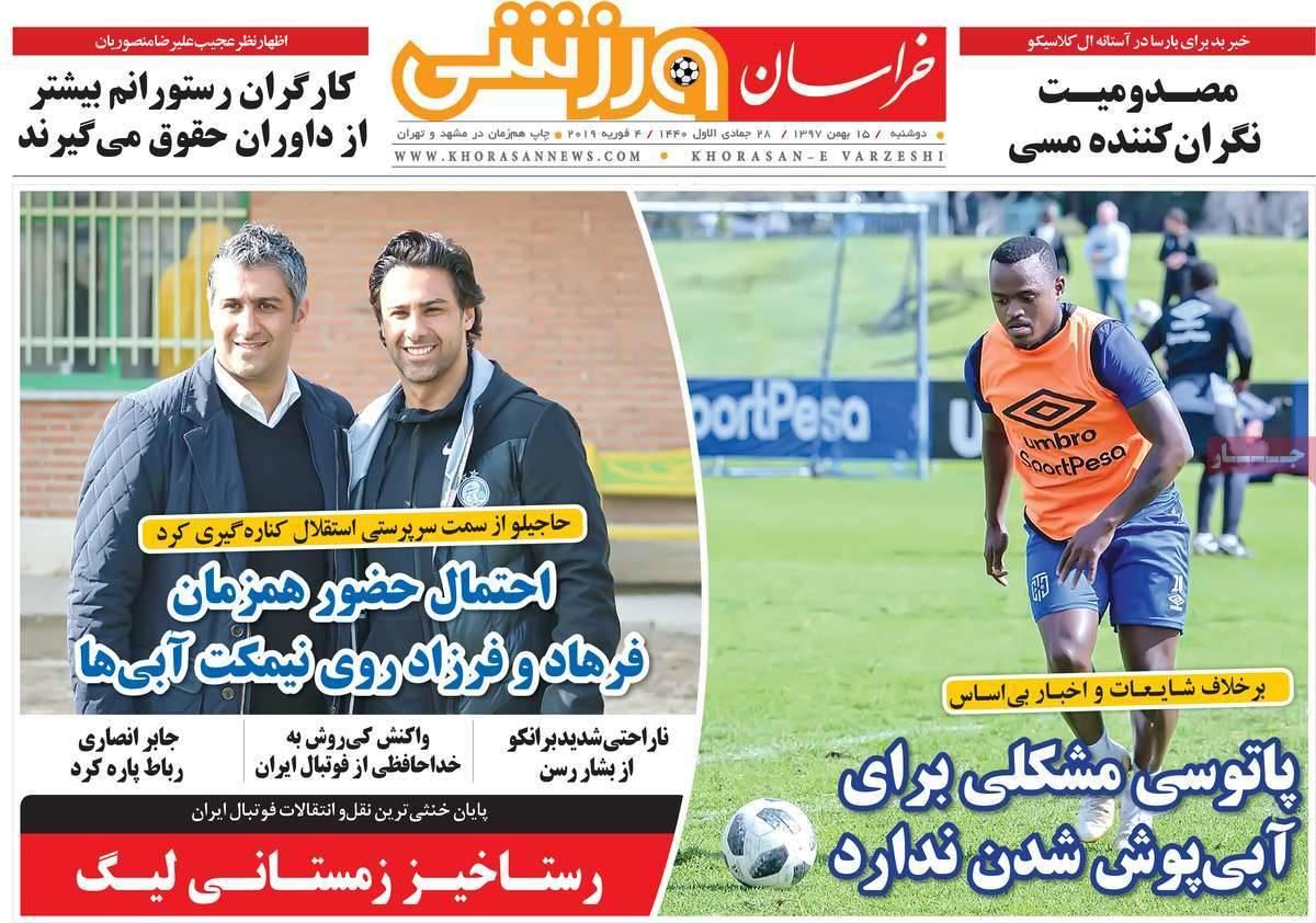 عناوین روزنامه های ورزشی دوشنبه پانزدهم بهمن ۱۳۹۷,روزنامه,روزنامه های امروز,روزنامه های ورزشی