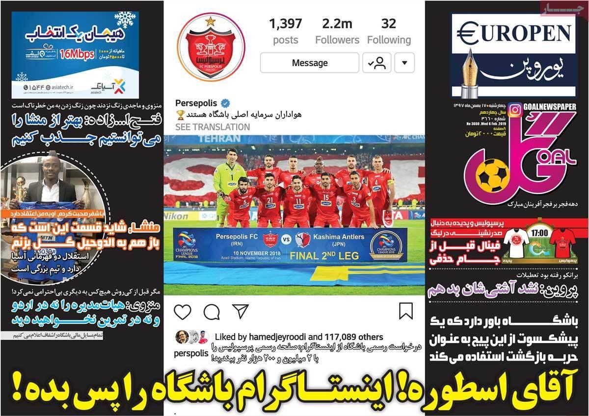 عناوین روزنامه های ورزشی چهارشنبه هفدهم بهمن ۱۳۹۷,روزنامه,روزنامه های امروز,روزنامه های ورزشی