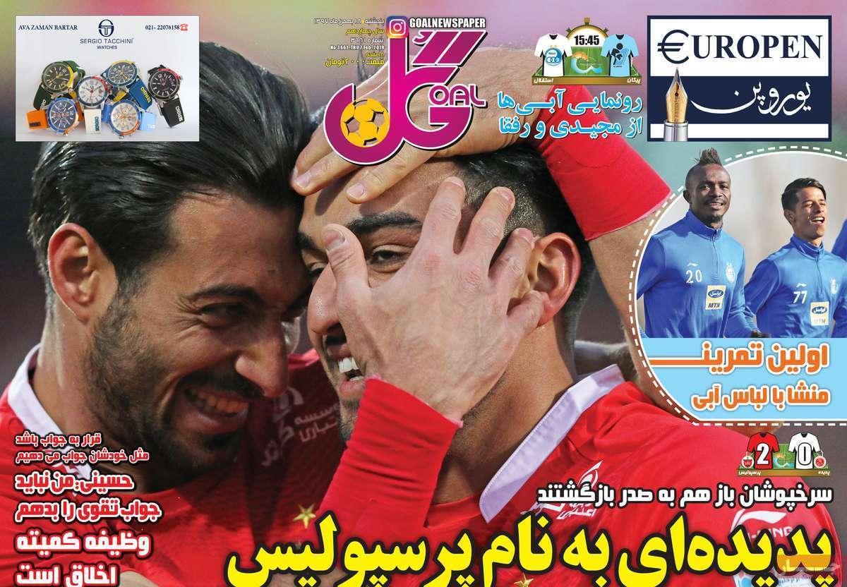 عناوین روزنامه های ورزشی پنجشنبه هجدهم بهمن ۱۳۹۷,روزنامه,روزنامه های امروز,روزنامه های ورزشی