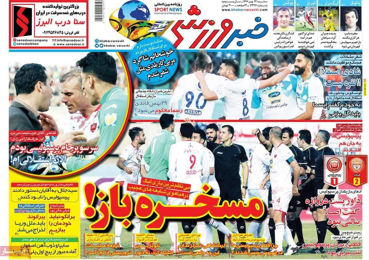 عناوین روزنامه های ورزشی سه شنبه بیست و سوم بهمن ۱۳۹۷,روزنامه,روزنامه های امروز,روزنامه های ورزشی