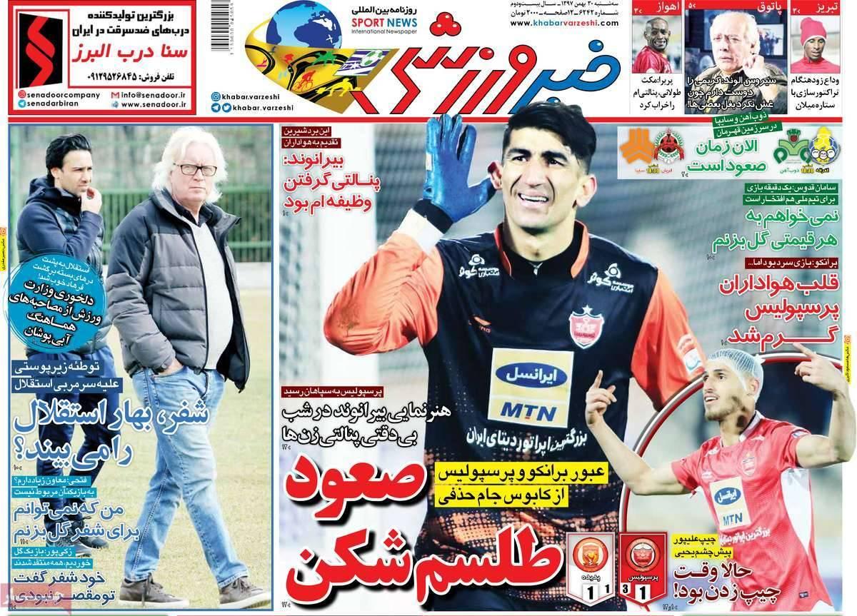 عناوین روزنامه های ورزشی سه شنبه سی ام بهمن ۱۳۹۷,روزنامه,روزنامه های امروز,روزنامه های ورزشی