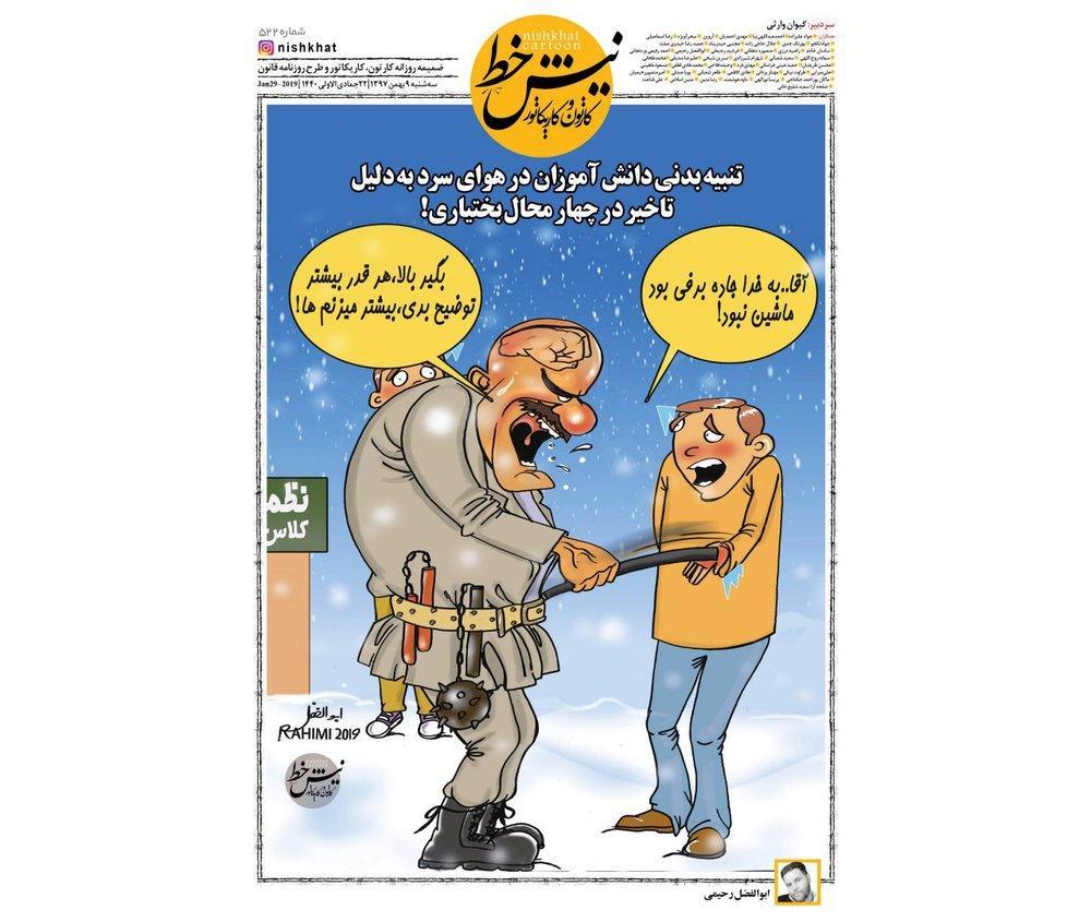 کاریکاتور تنبیه دانش آموزان در چهارمحال و بختیاری,کاریکاتور,عکس کاریکاتور,کاریکاتور اجتماعی