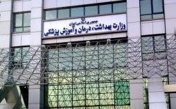 وزارت بهداشت,اخبار پزشکی,خبرهای پزشکی,بهداشت