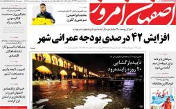 عناوین روزنامه های استانی دوشنبه یکم بهمن ۱۳۹۷,روزنامه,روزنامه های امروز,روزنامه های استانی