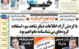 عناوین روزنامه های استانی سه شنبه دوم بهمن ۱۳۹۷,روزنامه,روزنامه های امروز,روزنامه های استانی
