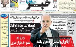 عناوین روزنامه های استانی دوشنبه بیست و نهم بهمن ۱۳۹۷,روزنامه,روزنامه های امروز,روزنامه های استانی