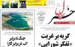 عناوین روزنامه های استانی سه شنبه سی ام بهمن ۱۳۹۷,روزنامه,روزنامه های امروز,روزنامه های استانی