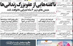 عناوین روزنامه های اقتصادی چهارشنبه بیست و چهارم بهمن ۱۳۹۷,روزنامه,روزنامه های امروز,روزنامه های اقتصادی