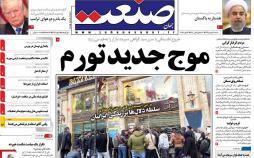 عناوین روزنامه های اقتصادی شنبه بیست و هفتم بهمن ۱۳۹۷,روزنامه,روزنامه های امروز,روزنامه های اقتصادی