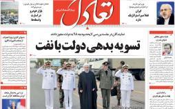عناوین روزنامه های اقتصادی دوشنبه بیست و نهم بهمن ۱۳۹۷,روزنامه,روزنامه های امروز,روزنامه های اقتصادی