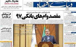 عناوین روزنامه های اقتصادی سه شنبه سی ام بهمن ۱۳۹۷,روزنامه,روزنامه های امروز,روزنامه های اقتصادی