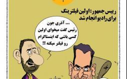کارتون محمد جواد اذری جهرمی