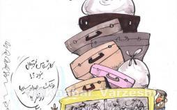 کاریکاتور کارشناسان فوتبال,کاریکاتور,عکس کاریکاتور,کاریکاتور ورزشی