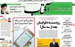 تیتر روزنامه های سیاسی پنجشنبه بهمن آذرماه 1397,روزنامه,روزنامه های امروز,اخبار روزنامه ها