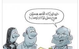 کاریکاتورمحمد باقر قالیباف