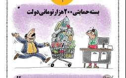 کاریکاتور بسته حمایتی بیمه شدگان,کاریکاتور,عکس کاریکاتور,کاریکاتور اجتماعی