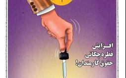 کاریکاتور افزایش حقوق کارمندان