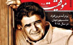 عناوین مجله و هفته نامه های پنجشنبه چهارم بهمن ۱۳۹۷,روزنامه,روزنامه های امروز,مجلات