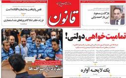 عناوین روزنامه های سیاسی دوشنبه یکم بهمن ۱۳۹۷,روزنامه,روزنامه های امروز,اخبار روزنامه ها