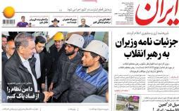 عناوین روزنامه های سیاسی چهارشنبه سوم بهمن ۱۳۹۷,روزنامه,روزنامه های امروز,اخبار روزنامه ها