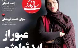 عناوین روزنامه های سیاسی چهارشنبه بیست و چهارم بهمن ۱۳۹۷,روزنامه,روزنامه های امروز,اخبار روزنامه ها