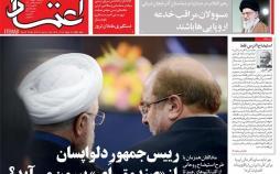 عناوین روزنامه های سیاسی سه شنبه سی ام بهمن ۱۳۹۷,روزنامه,روزنامه های امروز,اخبار روزنامه ها
