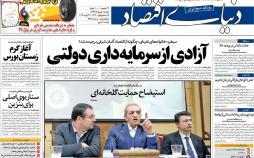 عناوین روزنامه های اقتصادی دوشنبه یکم بهمن ۱۳۹۷,روزنامه,روزنامه های امروز,روزنامه های اقتصادی