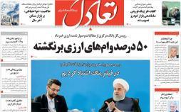 عناوین روزنامه های اقتصادی سه شنبه دوم بهمن ۱۳۹۷,روزنامه,روزنامه های امروز,روزنامه های اقتصادی