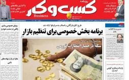 عناوین روزنامه های اقتصادی چهارشنبه سوم بهمن ۱۳۹۷,روزنامه,روزنامه های امروز,روزنامه های اقتصادی