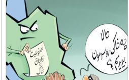 کاریکاتور ممنوعیت انتقال خاک ایران