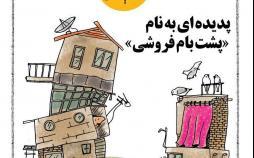کاریکاتور اجاره پشت بام خانه,کاریکاتور,عکس کاریکاتور,کاریکاتور اجتماعی