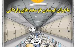 کارتون واردات گوسفند,کاریکاتور,عکس کاریکاتور,کاریکاتور اجتماعی
