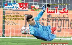 عناوین روزنامه های ورزشی دوشنبه یکم بهمن ۱۳۹۷,روزنامه,روزنامه های امروز,روزنامه های ورزشی