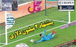 عناوین روزنامه های ورزشی سه شنبه دوم بهمن ۱۳۹۷,روزنامه,روزنامه های امروز,روزنامه های ورزشی