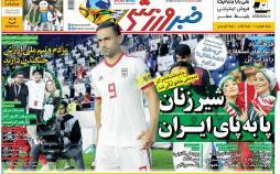 عناوین روزنامه های ورزشی چهارشنبه سوم بهمن ۱۳۹۷,روزنامه,روزنامه های امروز,روزنامه های ورزشی