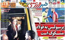 عناوین روزنامه های ورزشی چهارشنبه بیست و چهارم بهمن ۱۳۹۷,روزنامه,روزنامه های امروز,روزنامه های ورزشی
