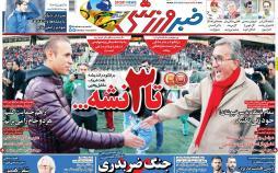 عناوین روزنامه های ورزشی دوشنبه بیست و نهم بهمن ۱۳۹۷,روزنامه,روزنامه های امروز,روزنامه های ورزشی