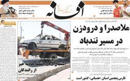 تیتر روزنامه های استانی پنجشنبه چهارم بهمن ماه 1397,روزنامه,روزنامه های امروز,روزنامه های استانی