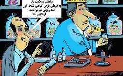 کاریکاتور دستگیری سلطان ترامادول در مشهد,کاریکاتور,عکس کاریکاتور,کاریکاتور اجتماعی