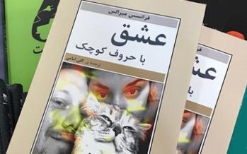 کتاب عشق با حروف کوچک,اخبار فرهنگی,خبرهای فرهنگی,کتاب و ادبیات