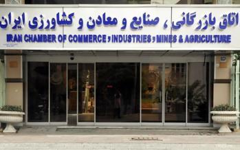 اتاق بازرگانی,اخبار اقتصادی,خبرهای اقتصادی,تجارت و بازرگانی