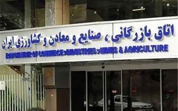 اتاق بازرگانی ایران,اخبار اقتصادی,خبرهای اقتصادی,تجارت و بازرگانی