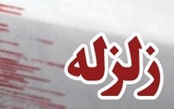 زلزله در چابهار,اخبار حوادث,خبرهای حوادث,حوادث طبیعی